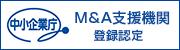 中小企業庁M&A支援機関 登録認定